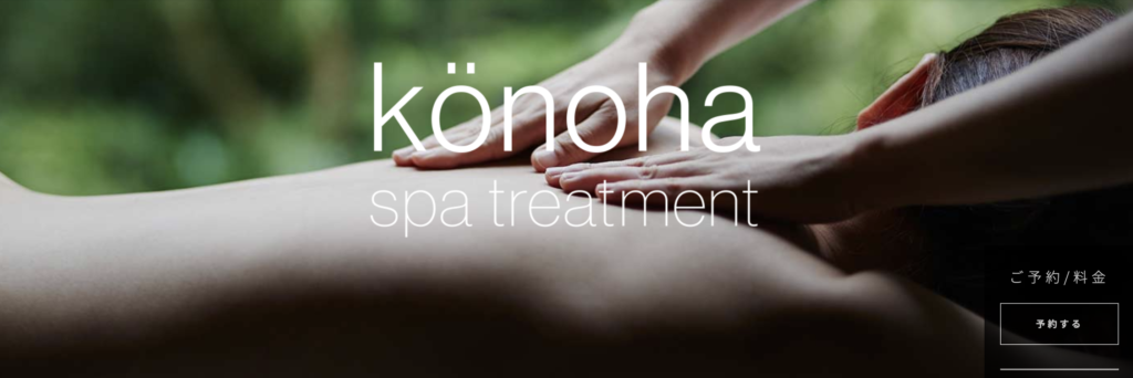 スパ「Konoha spa treatment 箱根」