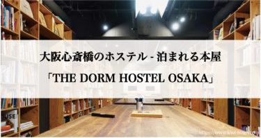 『THE DORM HOSTEL OSAKA』大阪心斎橋の泊まれる本屋