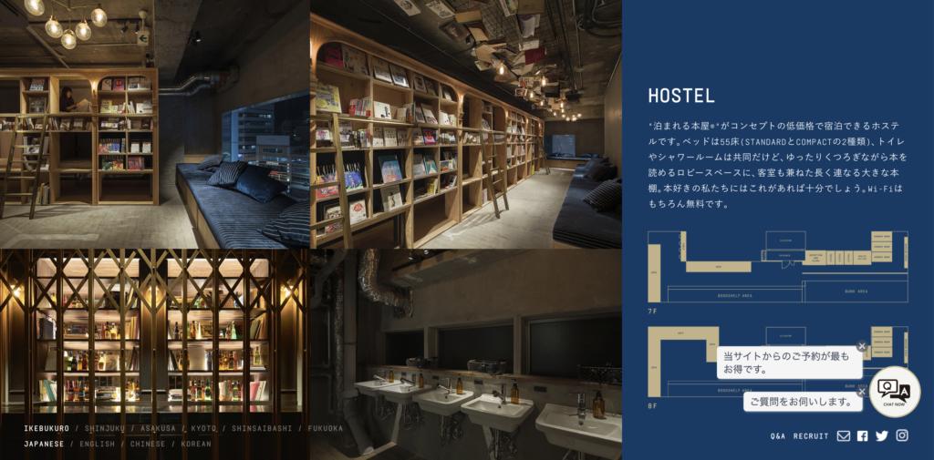 池袋の泊まれる本屋!! BOOK AND BED TOKYO-IKEBUKUROを調査してみた!!