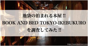 池袋の泊まれる本屋!! BOOK AND BED TOKYO-IKEBUKUROを調査!!