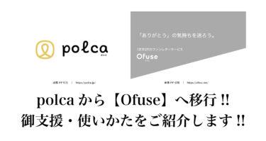 polcaから【Ofuse】へ移行!!使いかたをご紹介します!!