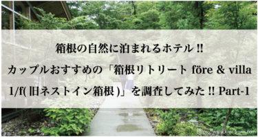 箱根の自然に泊まれるホテル!!カップルおすすめの「箱根リトリート före & villa 1/f(旧ネストイン箱根)」 Part-1