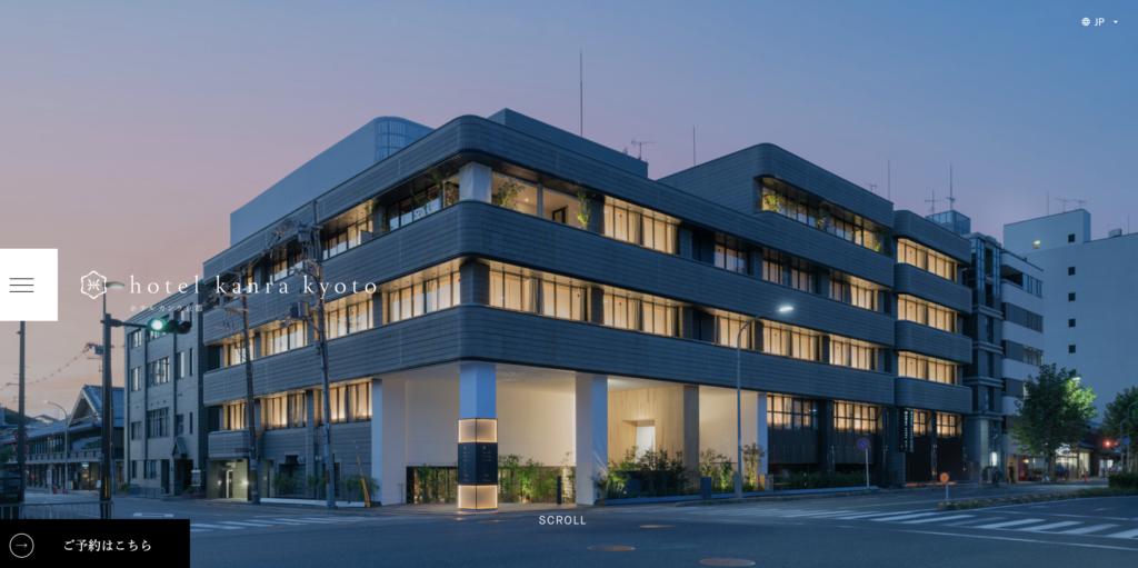 UDS株式会社のホテル-【ホテル カンラ 京都】