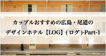 広島・尾道のカップルおすすめのデザインホテル【LOG】(ログ)-Part-1