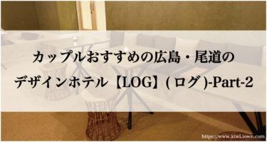カップルおすすめの広島・尾道のデザインホテル【LOG】(ログ)-Part-2