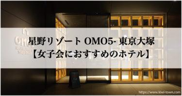 星野リゾートOMO5-東京大塚【女子会におすすめのホテル】
