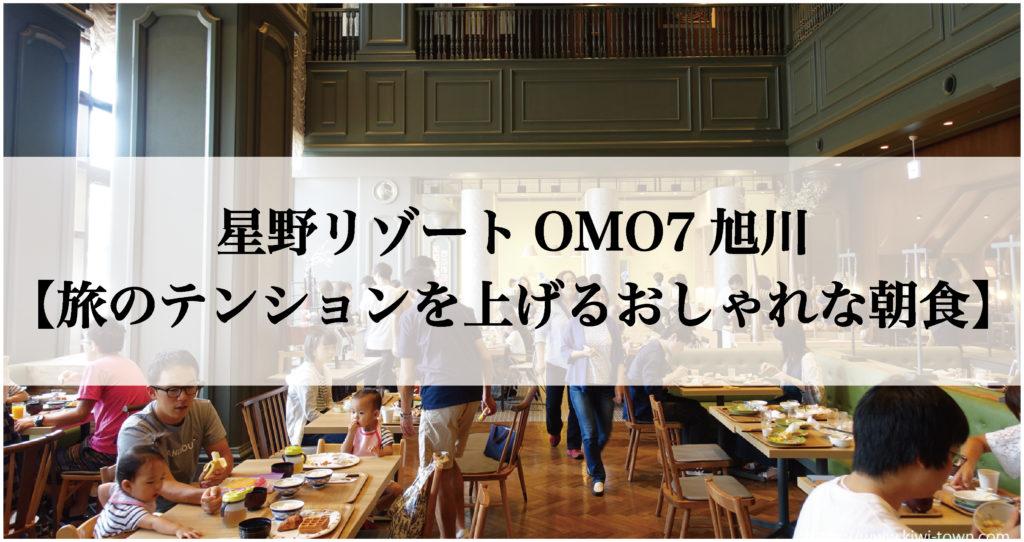 星野リゾートOMO7旭川【旅のテンションを上げるおしゃれな朝食】