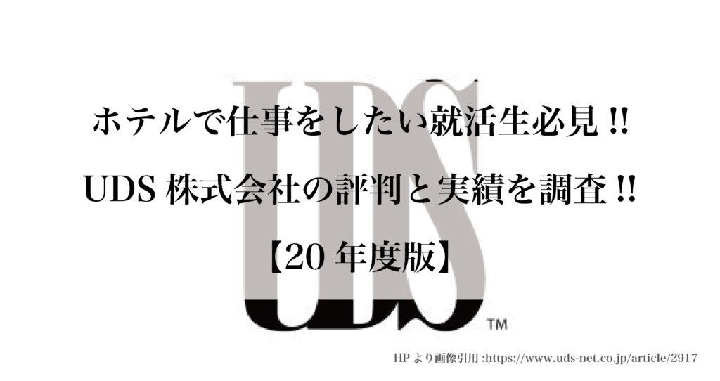 ホテルで仕事をしたい就活生必見!!UDS株式会社の評判と実績を調査!!【20年度版】