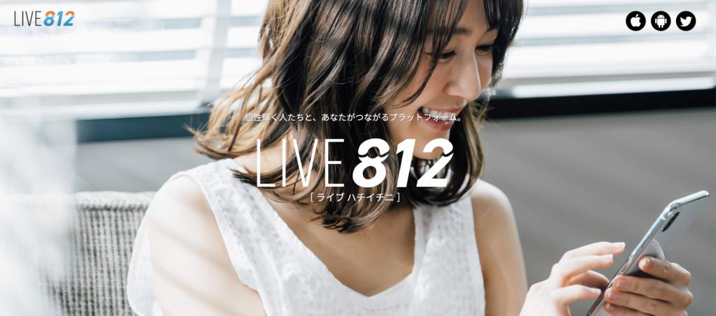 ライブ配信アプリ「LIVE812」の使いやすさをご紹介!!