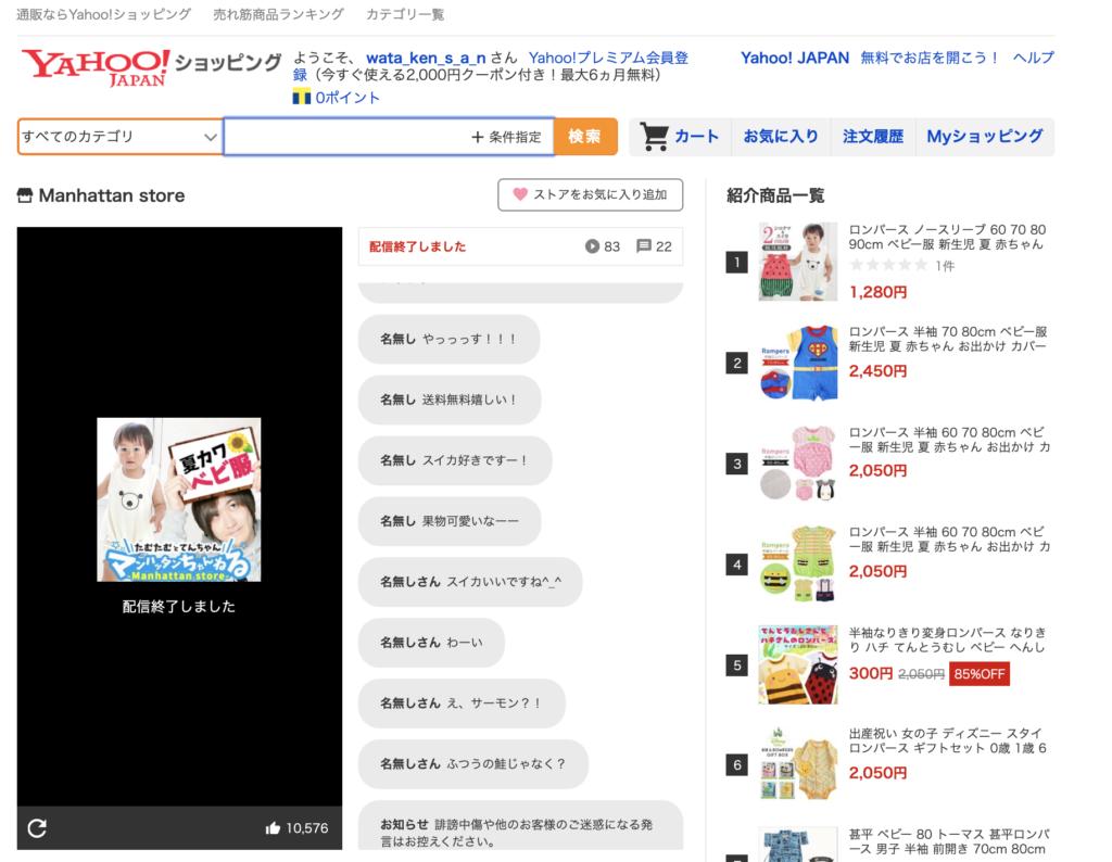 Yahoo !ショッピングLIVE