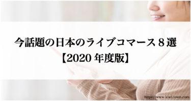 今話題の日本のライブコマース8選【2020年度版】