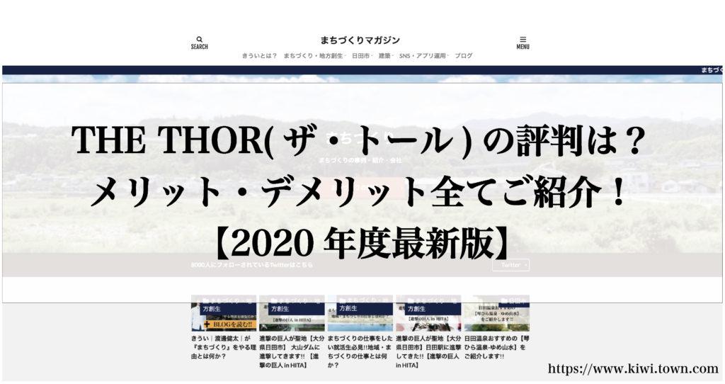 THE THOR(ザ・トール)の評判は?メリット・デメリット全てご紹介!【2020年度最新版】