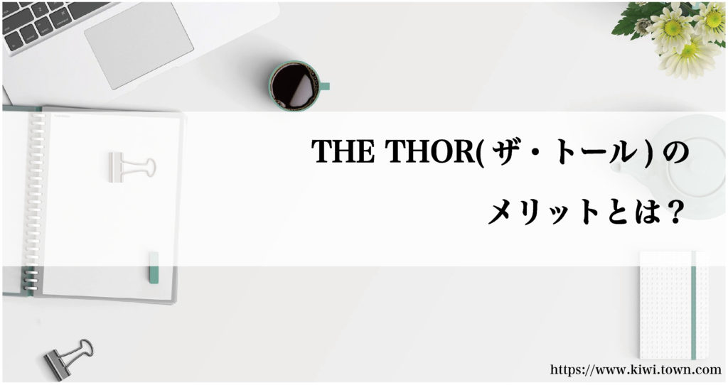 THE THOR(ザ・トール)のメリット