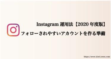 Instagram運用法【2020年度版】フォローされやすいアカウントを作る準備
