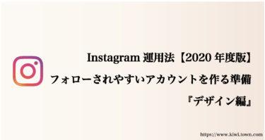 Instagram初心者運用法-フォロワーを増やすには?『デザイン編』