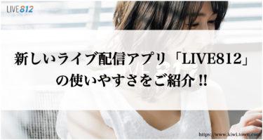 新しいライブ配信アプリ「LIVE812」の使いやすさをご紹介!!