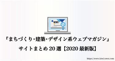 『まちづくり・建築系ウェブマガジン』サイトまとめ20選【2020年最新版】