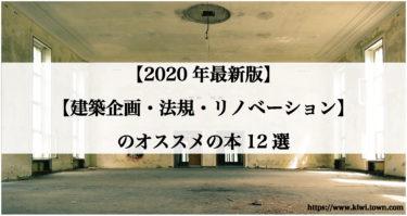 【2020年最新版】【建築企画・法規・リノベーション】のオススメの本12選