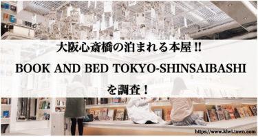 大阪心斎橋の泊まれる本屋!BOOK AND BED TOKYO-SHINSAIBASHI