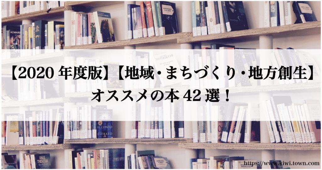 【2020年度版】【地域・まちづくり・地方創生】オススメの本42選!