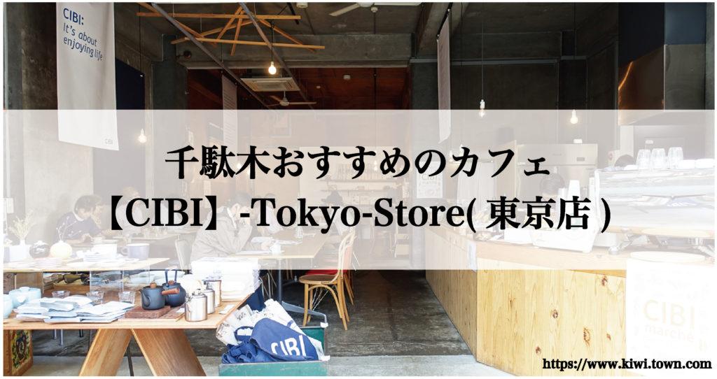 千駄木おすすめのカフェ【CIBI】-Tokyo-Store(東京店)