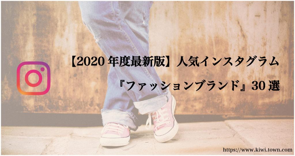 【2020年度最新版】人気インスタグラム『ファッションブランド』30選