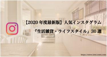 【2020年度最新版】人気インスタグラム『生活雑貨・ライフスタイル』30選