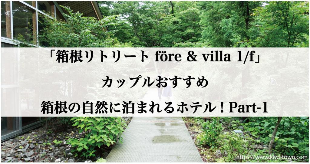 「箱根リトリート före & villa 1/f」カップルおすすめの箱根の自然に泊まれるホテル! Part-1