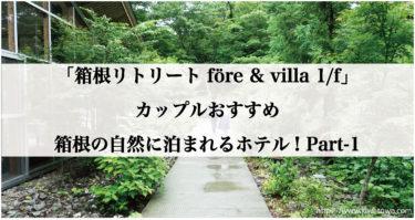 「箱根リトリート före & villa 1/f」カップルおすすめ箱根の自然に泊まれるホテル! Part-1