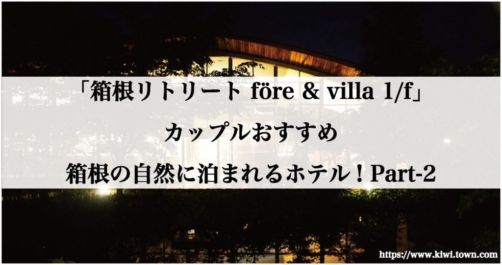 「箱根リトリート före & villa 1/f」カップルおすすめ箱根の自然に泊まれるホテル! Part-2