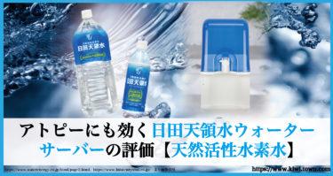 アトピーにも効く日田天領水ウォーターサーバーの評価【天然活性水素水】