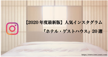 【2020年度最新版】人気インスタグラム『ホテル・ゲストハウス』20選