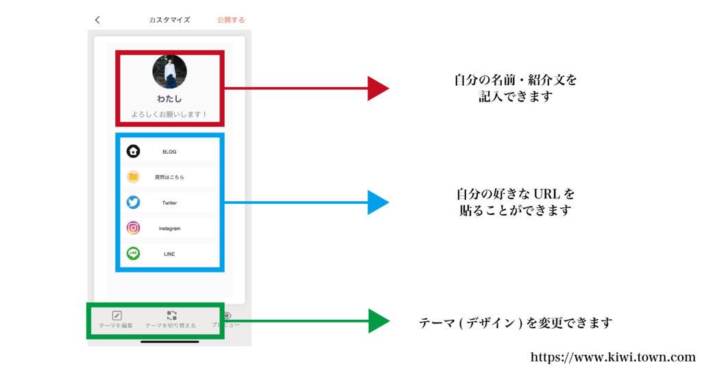 InstaBio(インスタバイオ)の使い方を説明します!