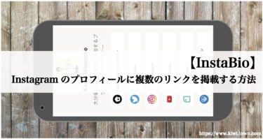 【InstaBio】Instagramのプロフィールに複数のリンクを掲載する方法