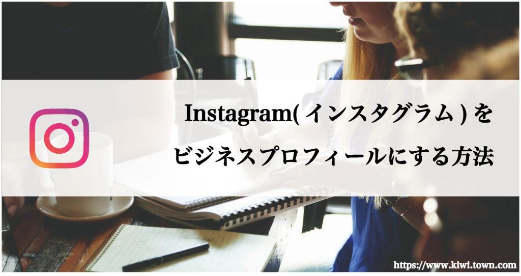 Instagram(インスタグラム)をビジネスプロフィールにする方法