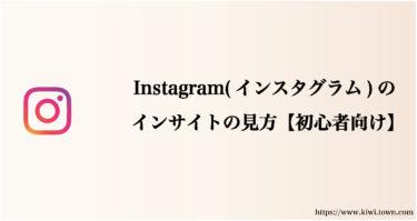 Instagram(インスタグラム)のインサイトの見方【初心者向け】