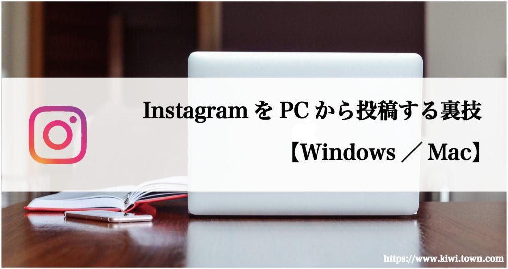 InstagramにPCから投稿する裏技【Windows/Mac】