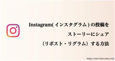 Instagram(インスタグラム)の投稿をストーリーにシェア(リポスト・リグラム)する方法