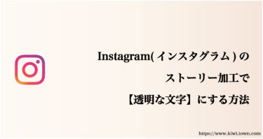 Instagram(インスタグラム)のストーリー加工で【透明な文字】にする方法