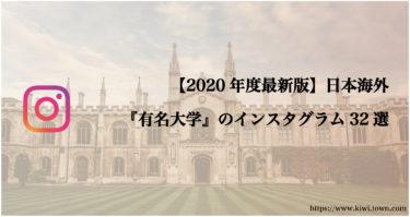 【2020年度最新版】日本海外『有名大学』のインスタグラム32選