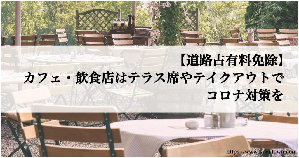 【道路占有料免除】飲食店のテラス席やテイクアウトの申請の仕方とコロナ対策