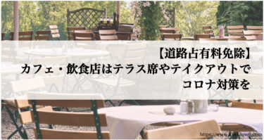 【道路占有料免除】飲食店のテラス席やテイクアウトの申請の仕方とコロナ対策を