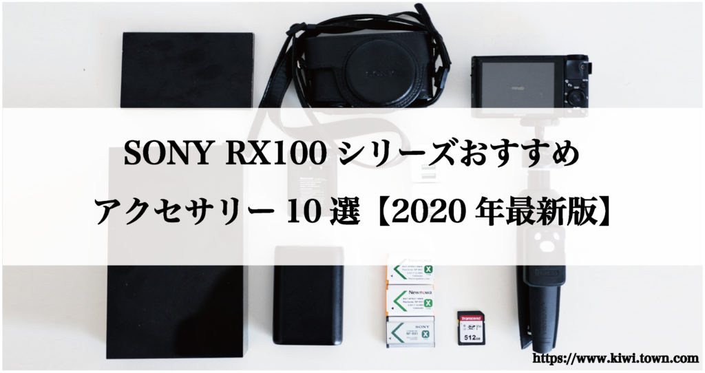 SONY RX100シリーズおすすめアクセサリー10選【2020年版】