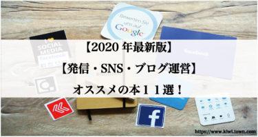 【2020年最新版】【発信・SNS・ブログ運営】オススメの本11選!