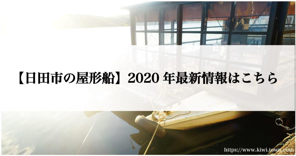 【日田市の屋形船】2020年最新情報はこちら