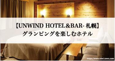 【UNWIND HOTEL&BAR-札幌】グランピングを楽しむホテル