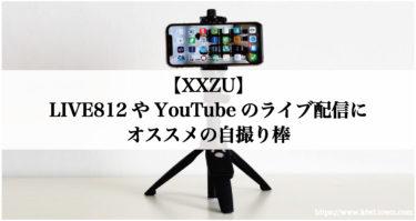 【XXZU】ライブ配信にオススメの自撮り棒