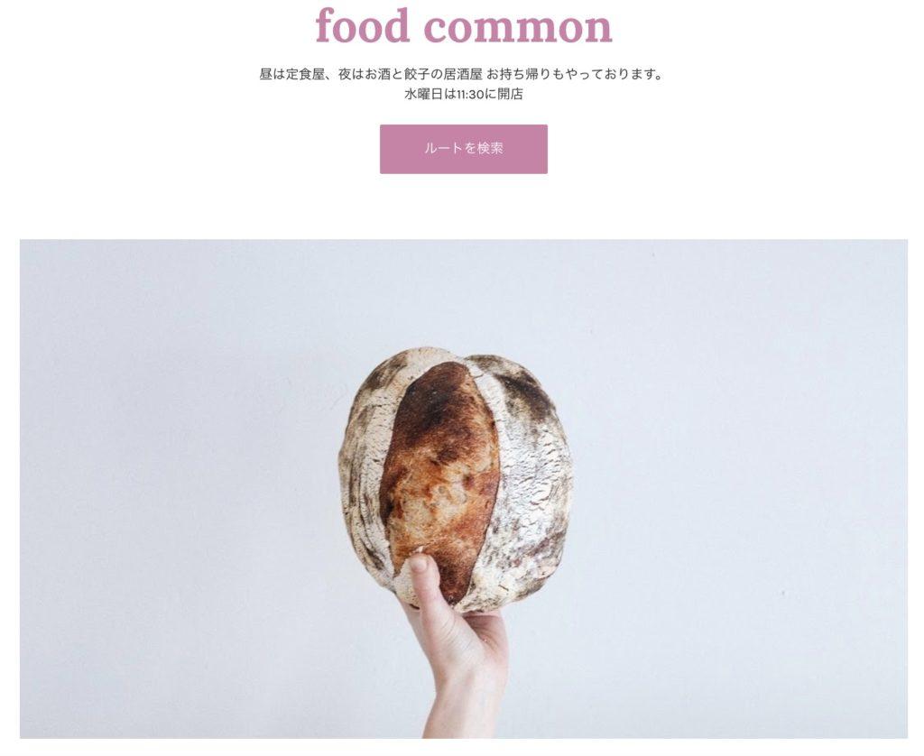 food commonのご紹介