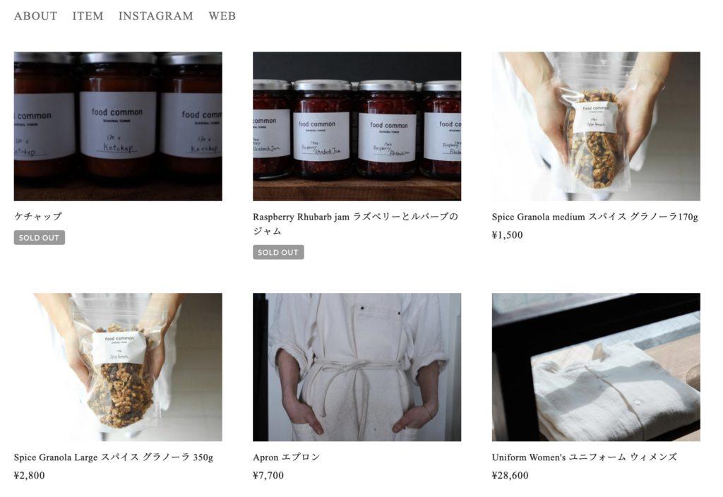 food commonはネットショップ販売もあります