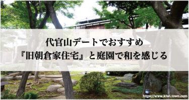 代官山デートでおすすめ重要文化財『旧朝倉家住宅』の庭園で和を感じる